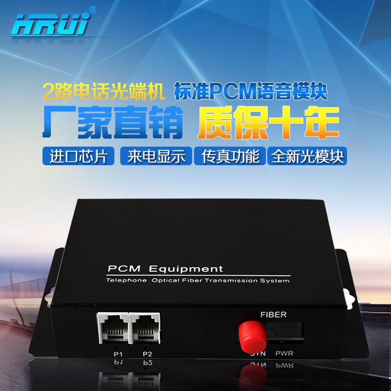 2路电话光端机 RJ11接口 单模单纤 FC接口 PCM电话光端机十年质保